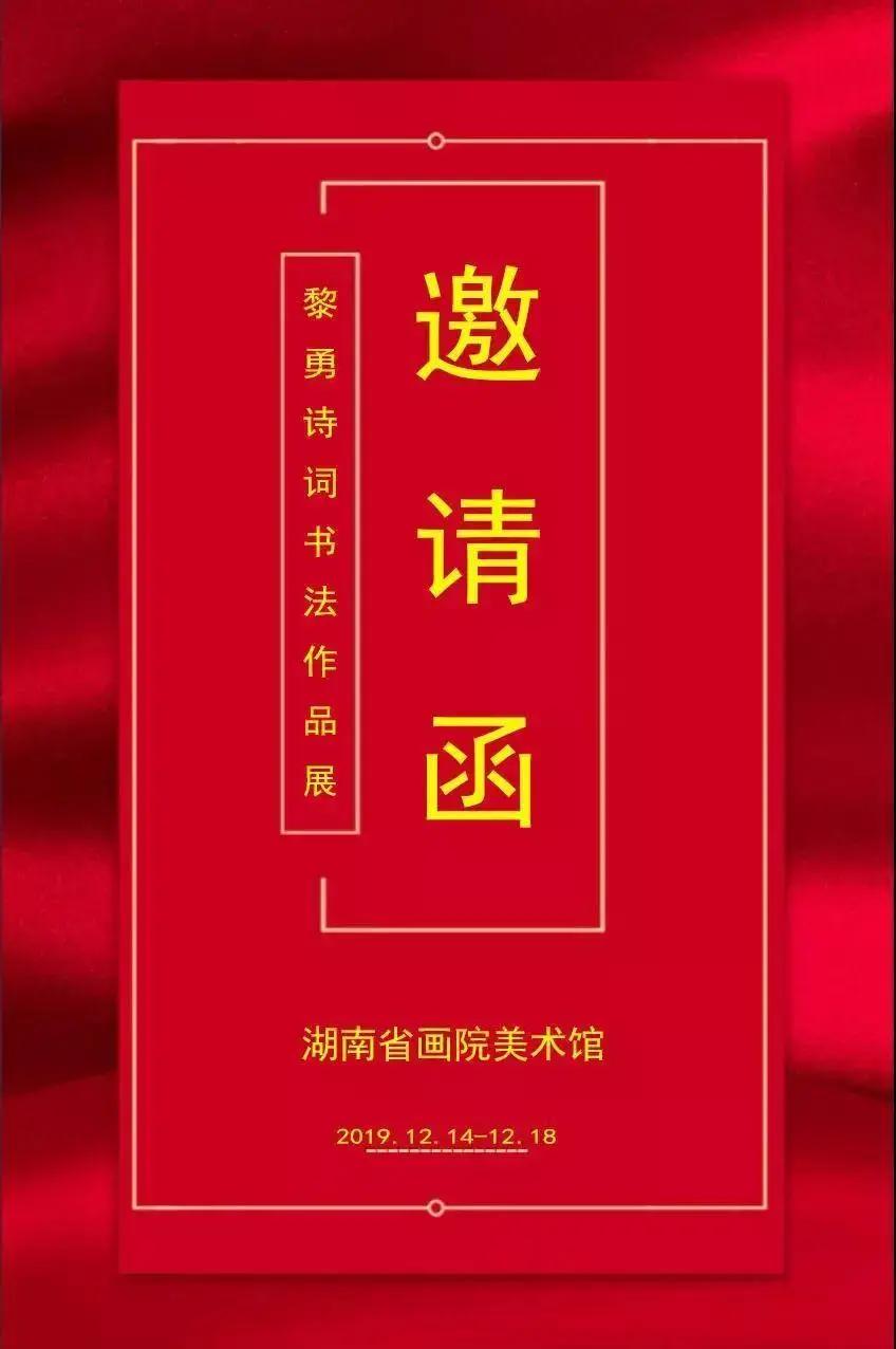 揽胜遗痕――黎勇诗词书法作品展于12月14日湖南省画院举行