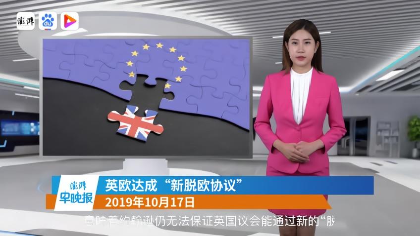 2019年10月17日,晚安湃AI播报