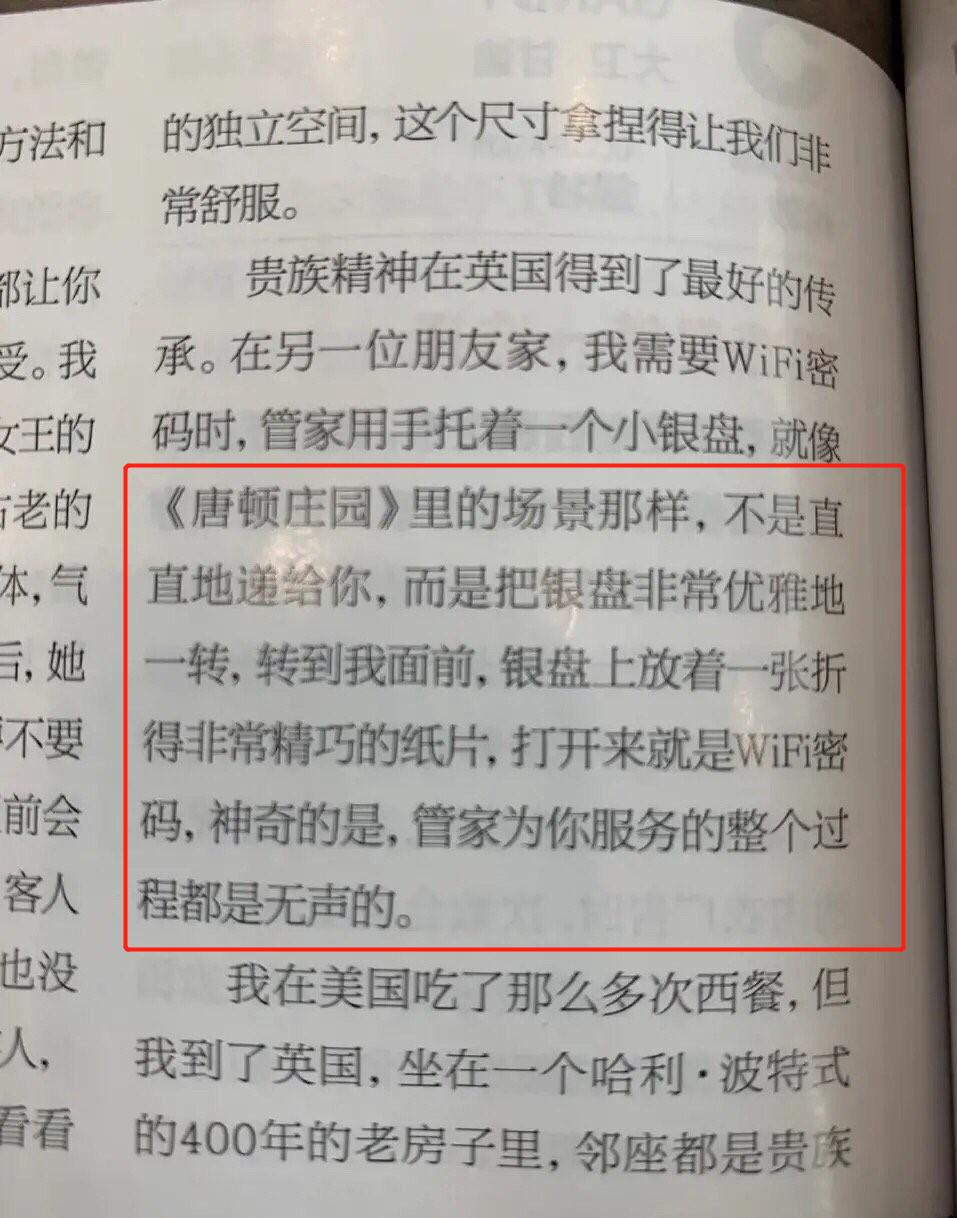 """田朴珺崇尚""""英式贵族"""",竟称国人素质偏低,妄自菲薄遭狠批"""