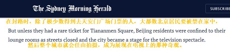 "<strong>这些天在西方媒体眼里的""2019年中国阅兵式"":五味杂陈</strong>"
