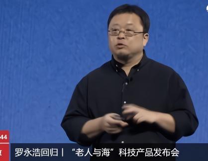 罗永浩称自己已不在限制消费名单
