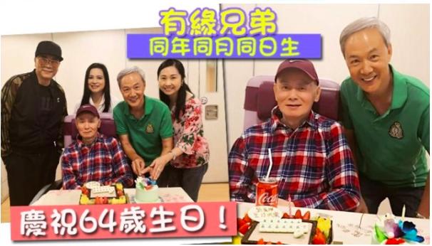 """64岁""""邪剑仙""""与好友欧阳震华一起过生日,化身老顽童玩九连拍"""