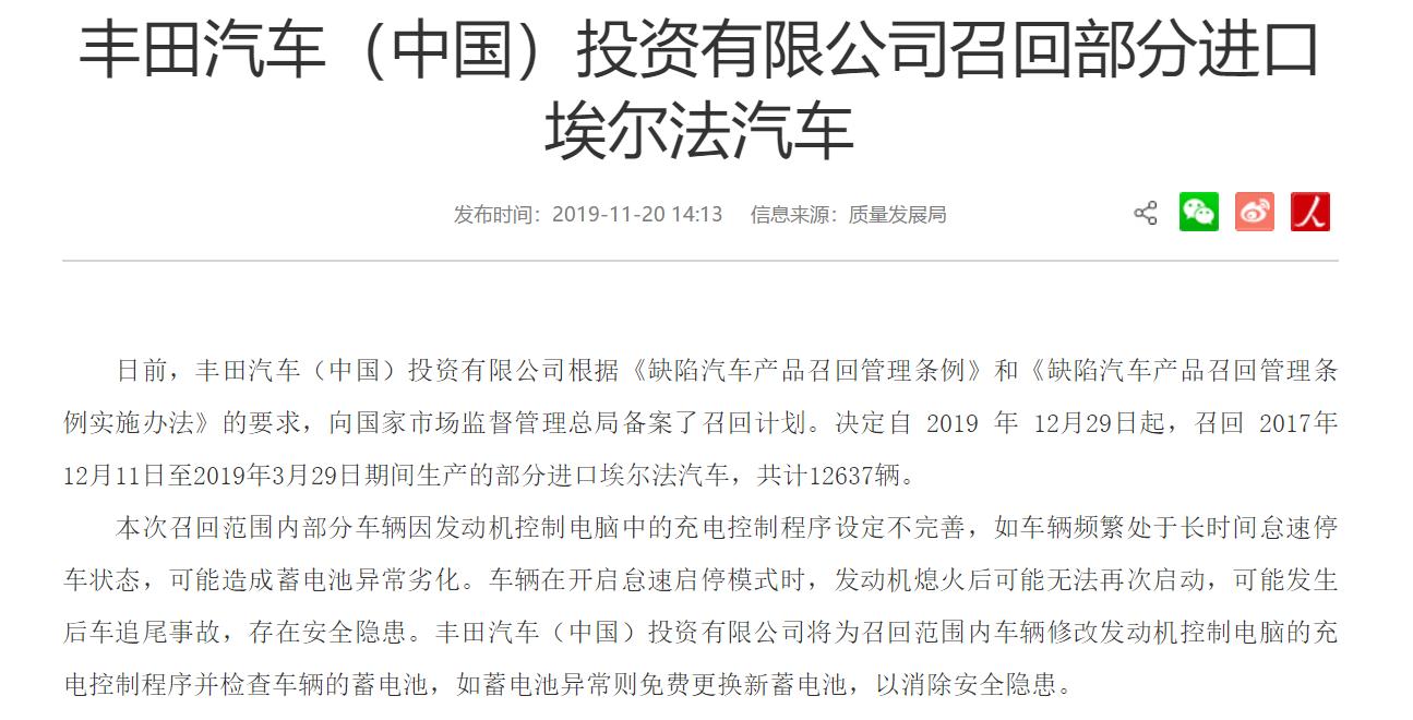 丰田召回最新消息 丰田召回共计12637辆进口埃尔法汽车