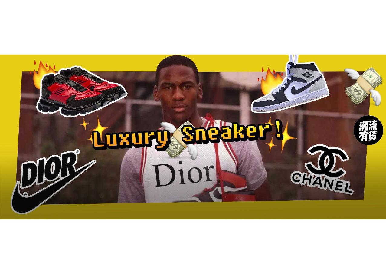 2000块买阿迪 x Prada(普拉达)?运动鞋的高奢联名时代要来了吗?