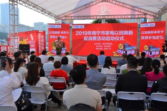 广西启动以旧换新政府补贴,中标6地市苏宁是唯一