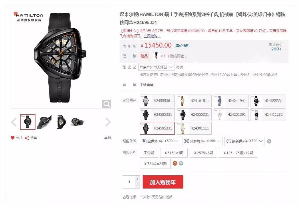 手表网购 为什么你敢网购2万元以上的手表?