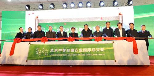 """中智生物农业国际研究院落地 平谷打造北京农业""""中关村""""提速"""