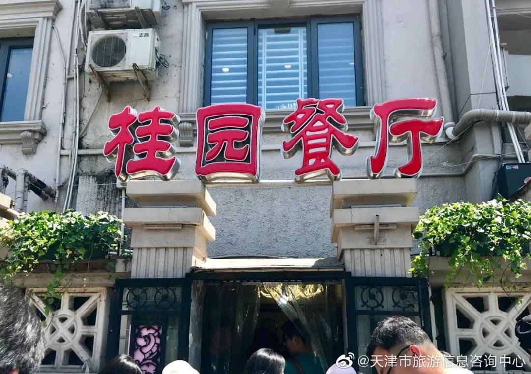 天津爱出游网_到了天津,每个爱吃的熬夜晚期患者都学会了早上六点起_凤凰网 ...