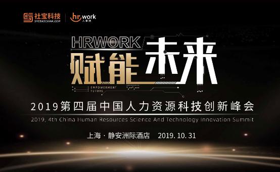 第四届中国人力资源科技创新峰会落幕,社宝科技多款新产品亮相