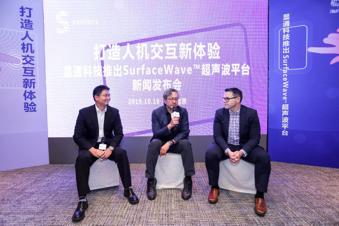 显通科技宣布SurfaceWaveTM超声波平台允许任何外观和材质相互交互。