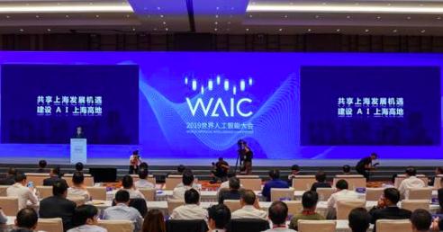 """聚焦人工智能大会   2019人工智能大会落幕:建设人工智能""""上海高地""""  大批项目即将落地"""