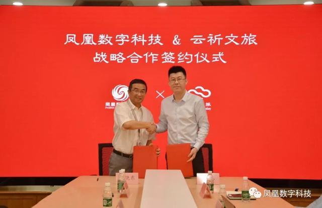 凤凰数字科技与云祈文旅签署凤凰中心战