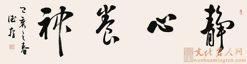 【书法家方德存书法作品欣赏】静心养神