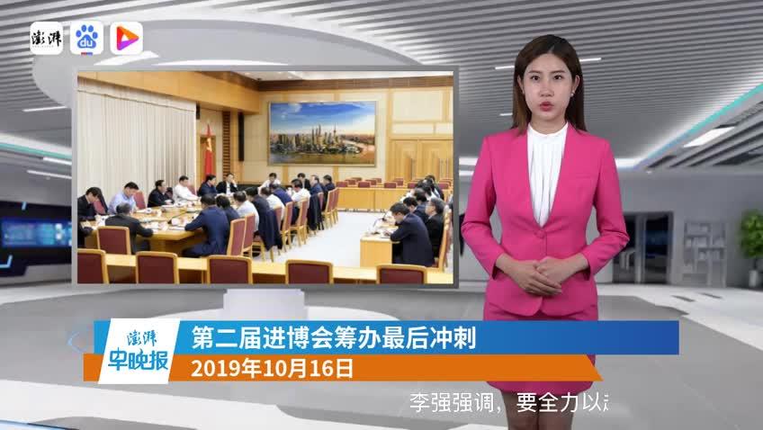 2019年10月16日,早餐湃AI播报