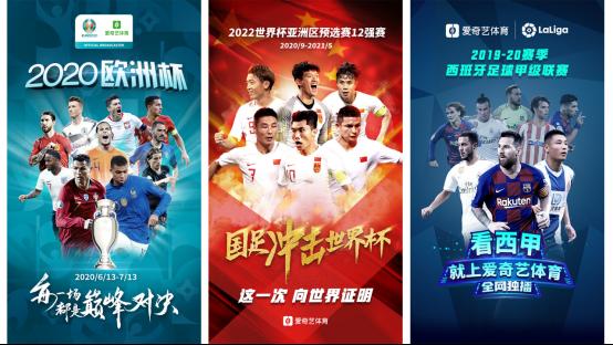 爱奇艺体育率先布局欧洲杯 掀起2020体育营销热潮
