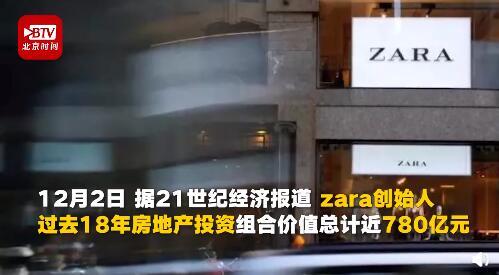 Zara创始人房产18年累计囤积780亿 遍及全球