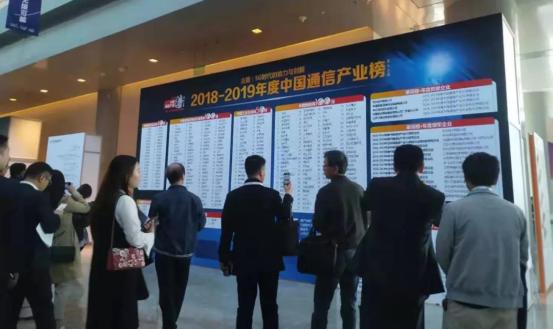 """东进科技荣获""""中国通信设备技术服务商"""