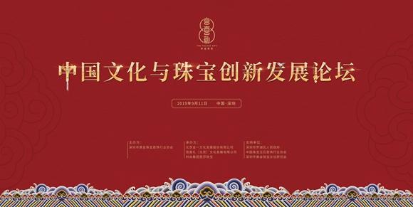 文化的力量——让文化遗产资源活起来 2019中国文化与珠宝创新发展论坛即将开幕