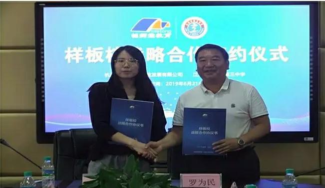 互联网教育势不可挡 吉安三中与杭州铭师堂升学