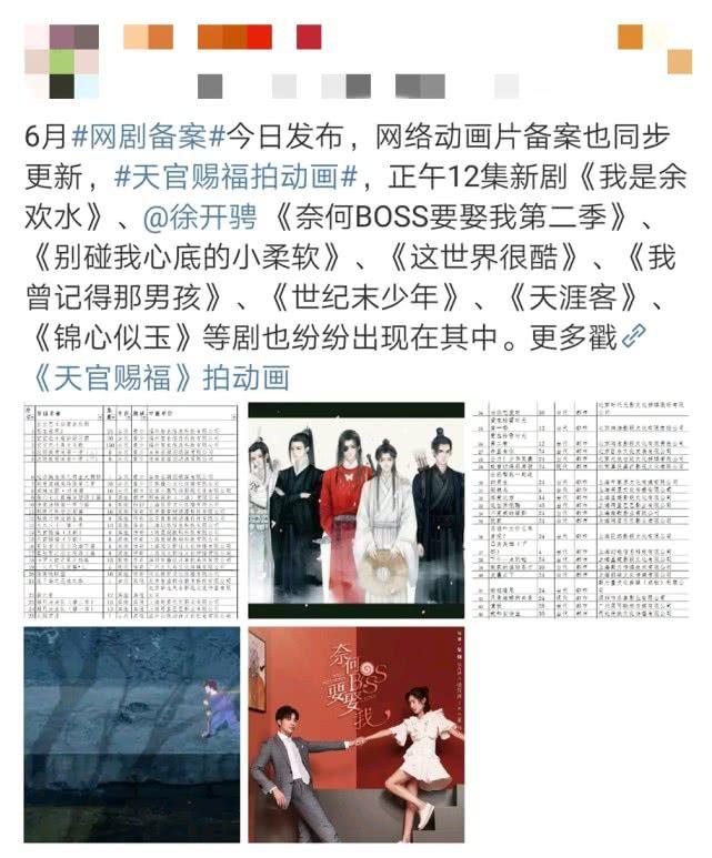 """《陈情令》作者又一部动漫改电视剧?被赞""""宝藏""""小说,惹人期待"""