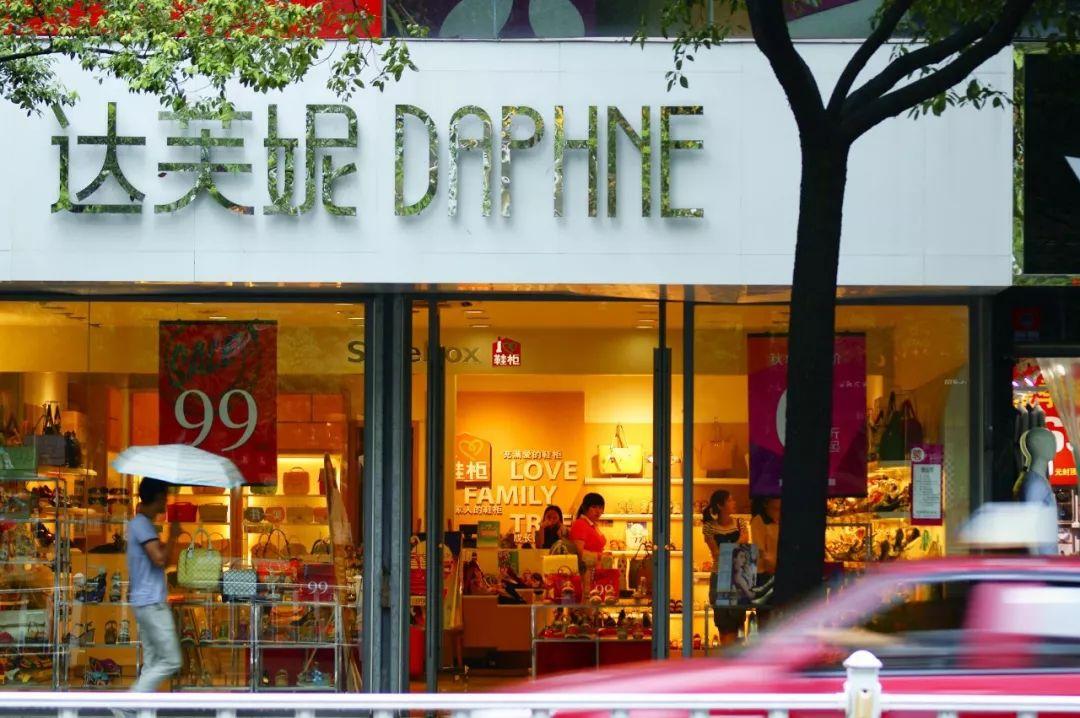 亏损33亿关闭4000多家门店,达芙妮为何衰落至此?