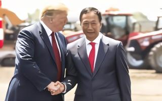 """郭台铭又去白宫跟特朗普""""聊了一下""""称:会把美国工厂做好"""