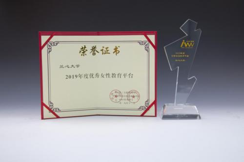 """兰心大学斩获""""2019年度优秀女性教育平台""""奖项,亮相中国互联网经济论坛"""