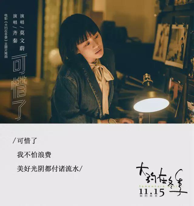 听完这首主题歌,突然很想去看这部电影. 电影的名字很浪漫,叫做