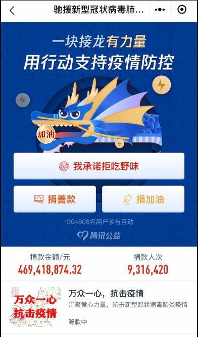 凤凰慈善平台真网站+