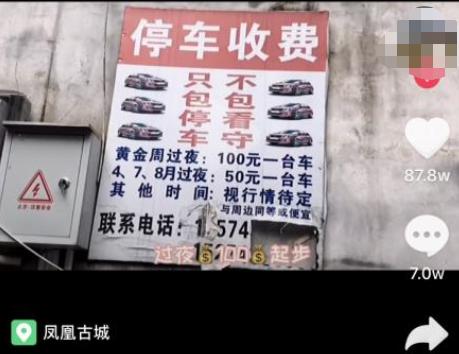 """【张麻子血溅上海滩】_凤凰古城被曝""""停车过夜100元起步"""" 媒体:官方别先急着撇清责任"""