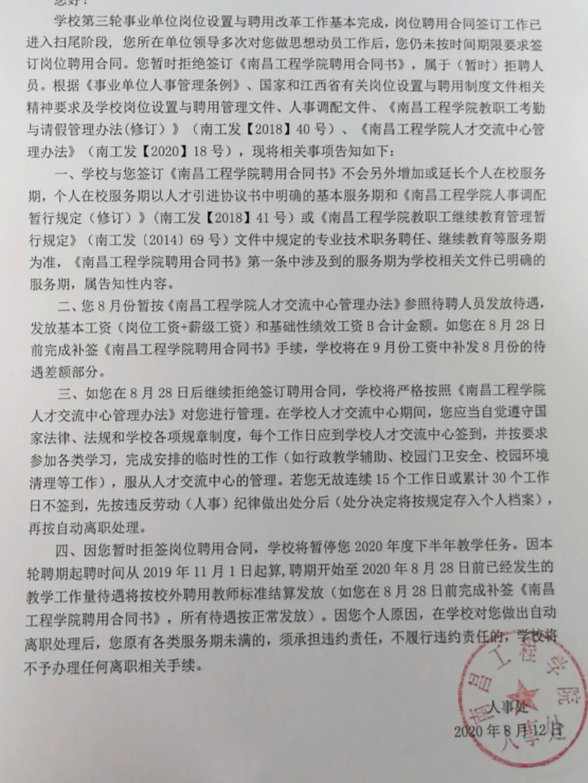 南昌工程学院发布文件的完整版。 图片来源于网络