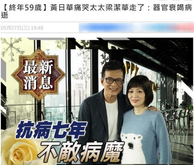 黄日华为救妻半年耗尽储蓄,曾到处走穴赚钱暴瘦20斤