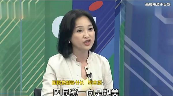 """【排名优化课程】_国民党副秘书长柯志恩:国民党一向亲美,不可能""""亲中卖台"""""""