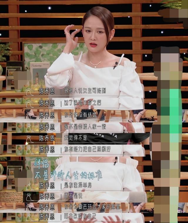 陈乔恩与男友公开秀恩爱,不料节目组剪辑频穿帮