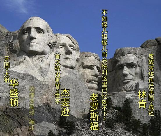 ▲拉什莫尔山(总统山)上的美国四位总统