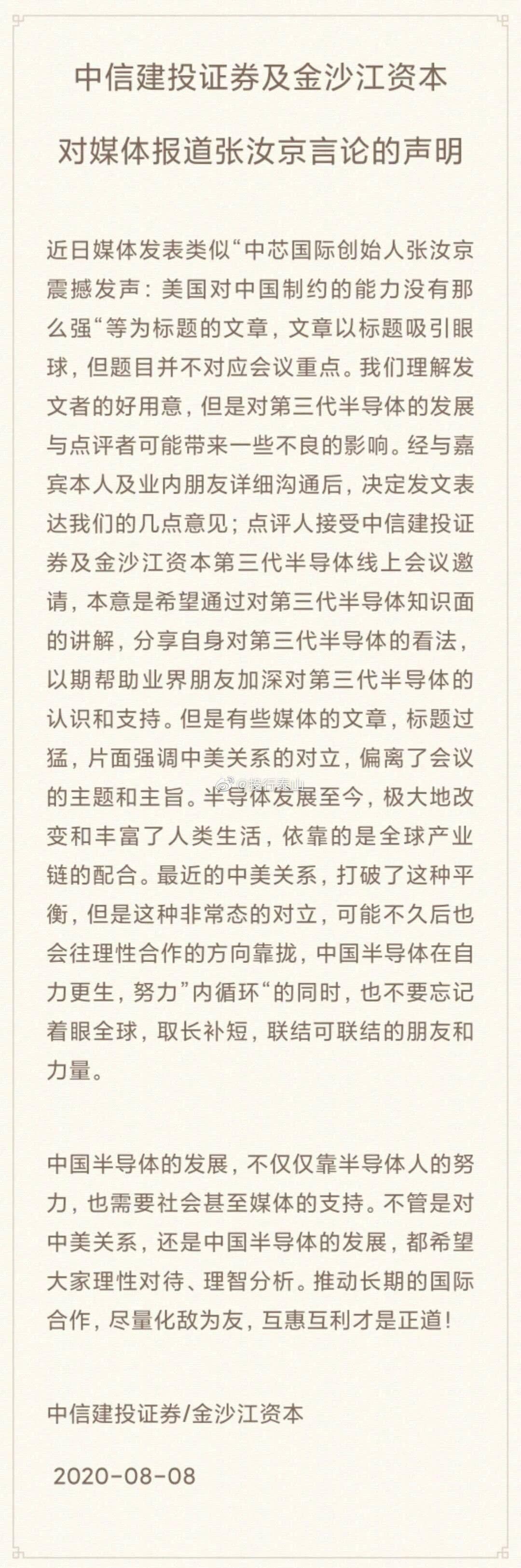 """【百度关键词优化工具】_中芯国际创始人在会议中称""""美国对中国制约力不强""""?主办方回应"""