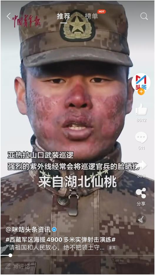 【临沂caopron】_中国边防战士的脸怎么晒成这样?为何不抹防晒霜?真相来了
