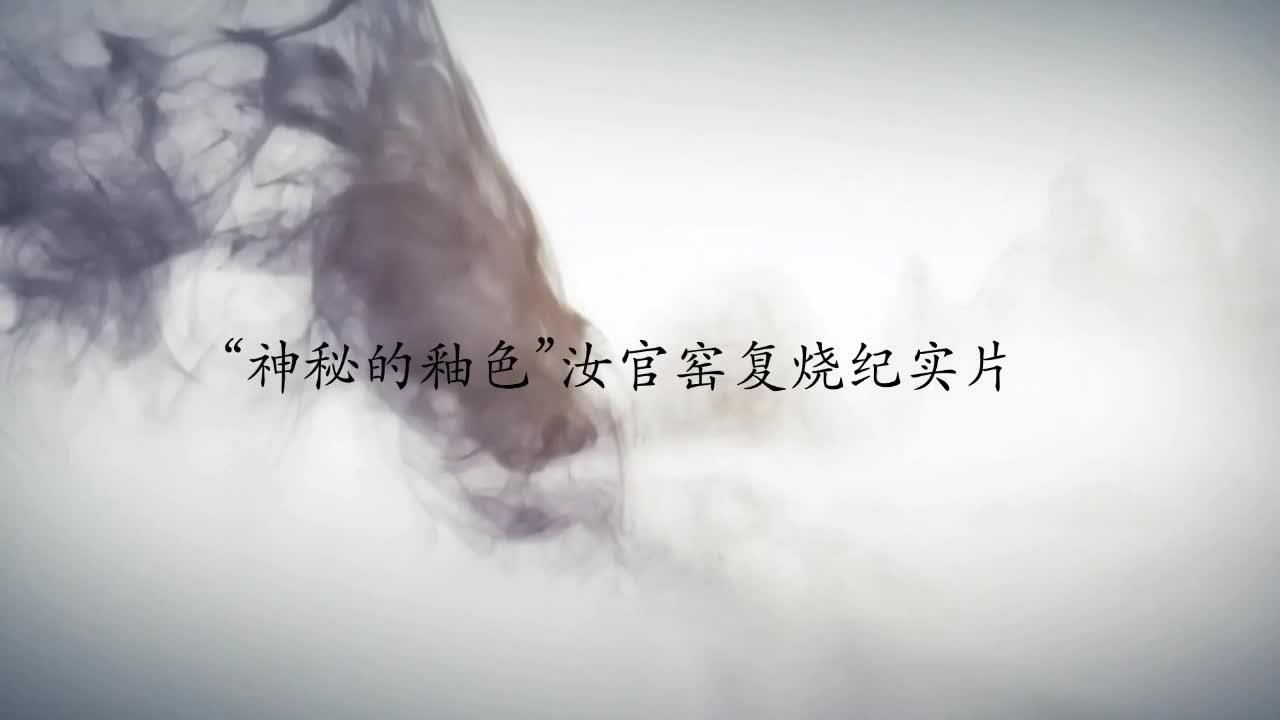 宋廷御用汝官窑复烧纪实片——神秘的釉色