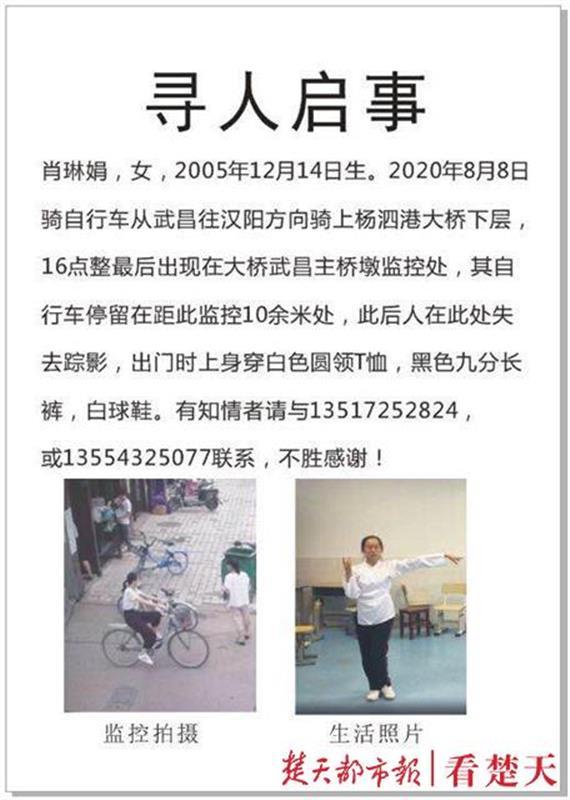【善良的妻子营销方案】_武汉15岁女生在杨泗港大桥失踪:失联5天,QQ疑异地登陆