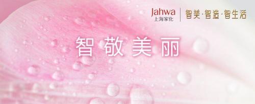 上海家化举办2020品牌云盛典:智美·智造·智生活(最新发布)