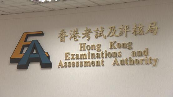 香港考评局 图源:港媒