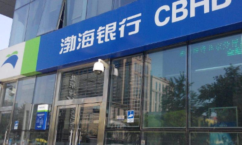 渤海银行— —渤海银行消费金融创新的启示