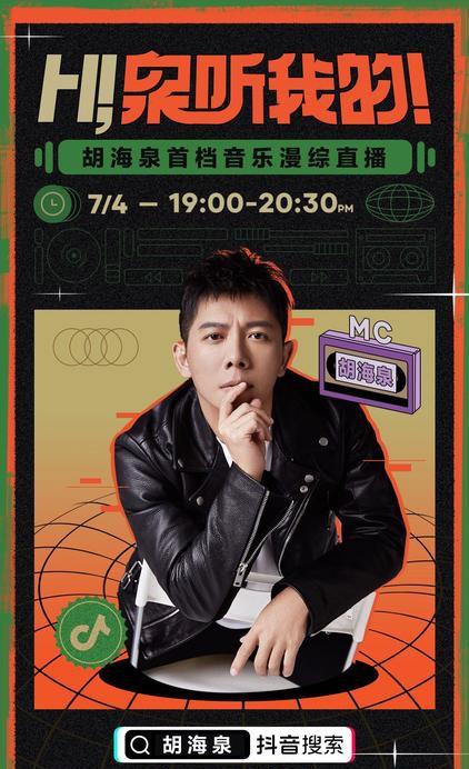 胡海泉抖音个人Live Show开播,曾志伟陈赫阿娇等齐刷礼物!