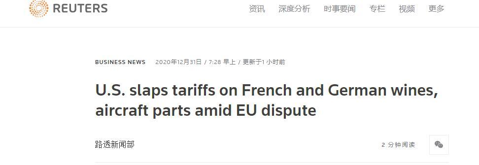 (路透社:与欧盟争端持续之际,美称将对法德葡萄酒、飞机制造零件等加征关税)