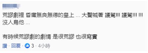 """台军被曝将演练""""蔡英文被劫持"""" 台媒讽刺:应派舰护钓鱼岛"""