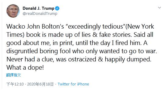 【天天快递入门教程】_大半夜不睡觉 特朗普打开推特骂博尔顿!