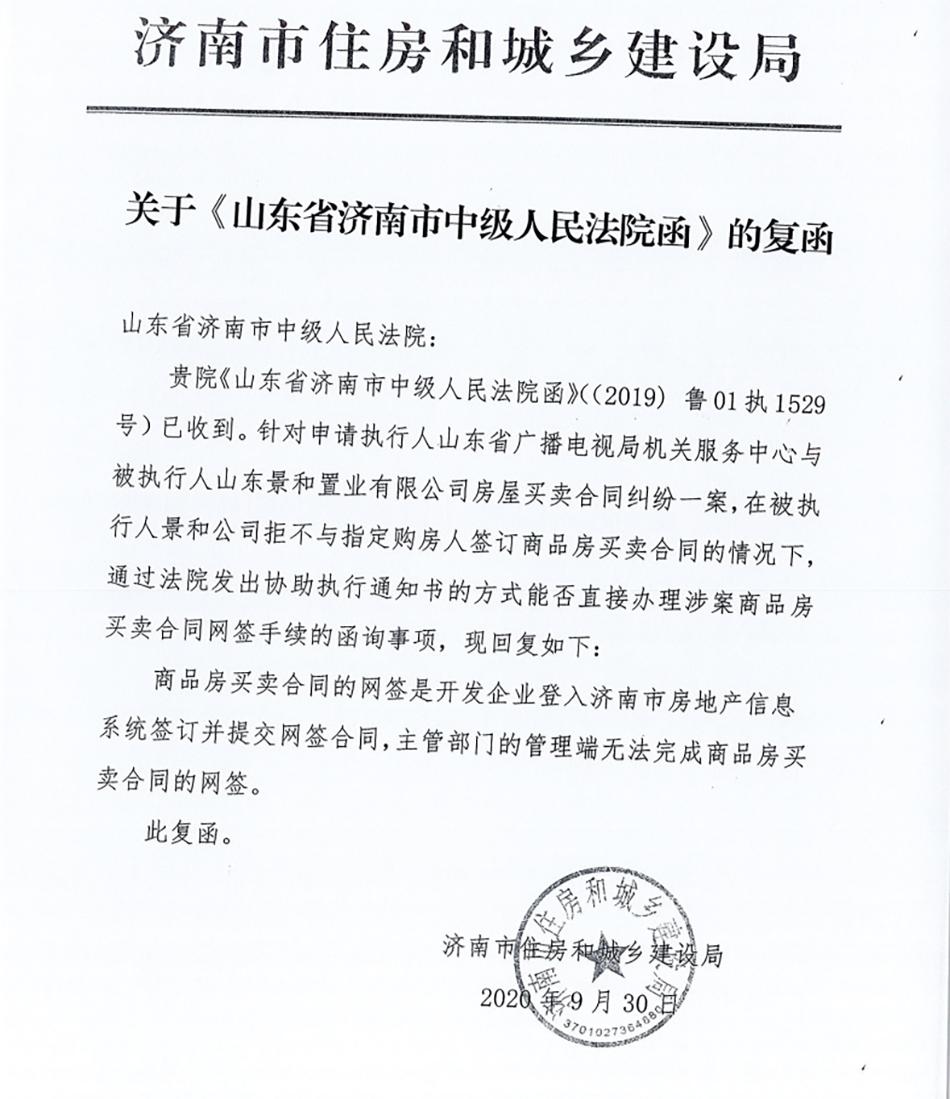 济南市中级人民法院还曾向济南市住房和城乡建设局函询是否可以直接购房者办理网签