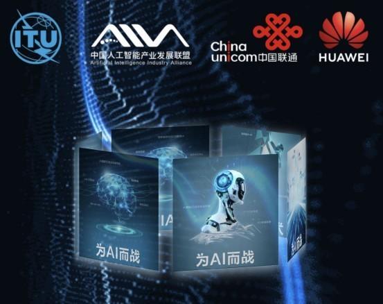 国际电信联盟5G人工智能挑战赛全国冠军出炉