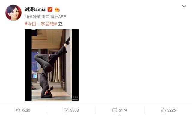 刘涛穿束腰倒立健身,细腰翘臀大长腿一览无遗