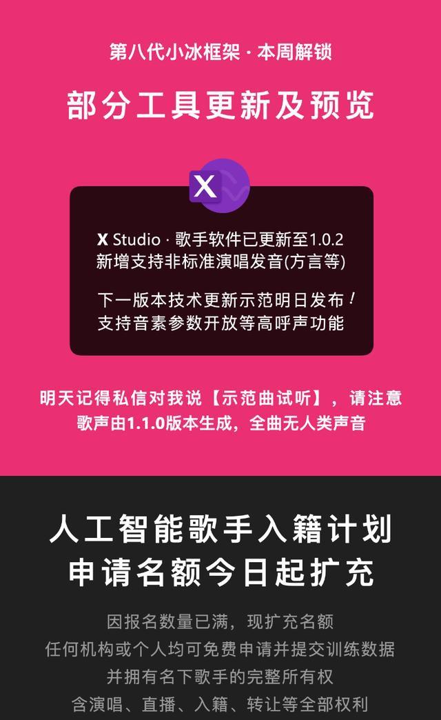 第八代小冰框架本周解锁:X Studio歌手软件更新 人工智能歌手入籍计划申请名额扩充